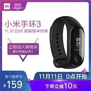 mi band3 sale mạnh tại Trung Quốc trong ngày 11/11/2018 tại Tmall